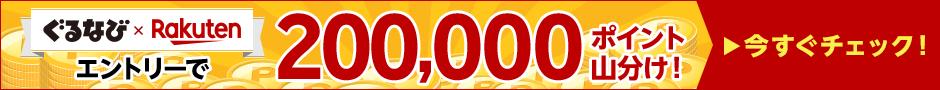 エントリーで20万ポイント山分け&はじめての楽天ID連携で30ポイント!