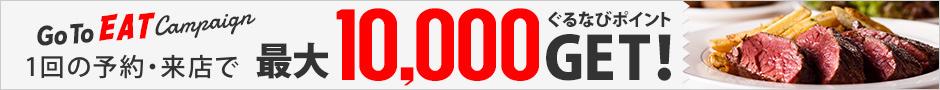 【Go To Eat キャンペーン】ぐるなびで予約&来店で最大10,000ポイントGET!